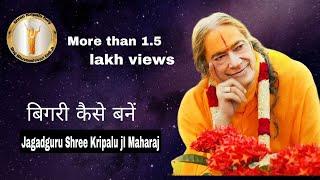 बिगरी कैसे बने? || How to Gain Spiritual Happiness - Jagadguru Shri Kripalu Ji Maharaj