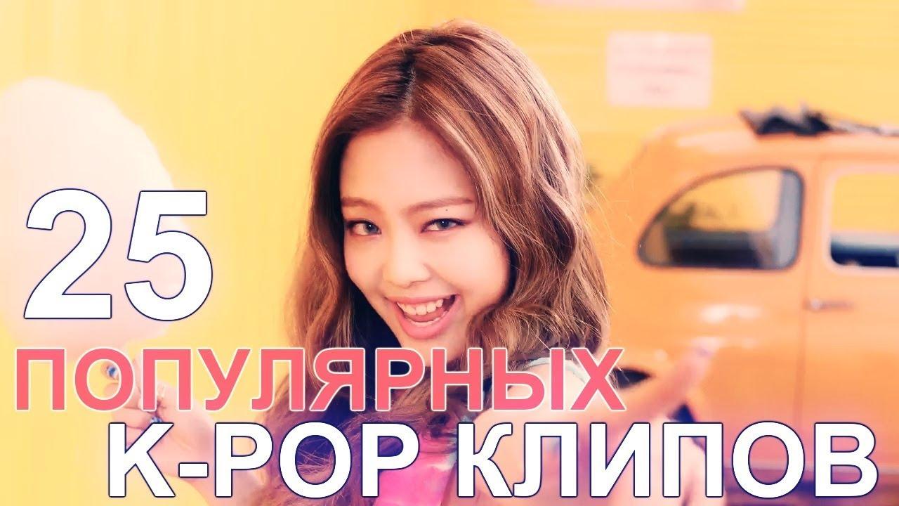 [ 25 ТОП ] САМЫХ ПОПУЛЯРНЫХ K-POP КЛИПОВ на YouTube