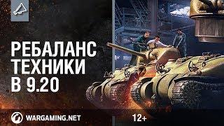 Дневники разработчиков: Ребаланс техники в 9.20