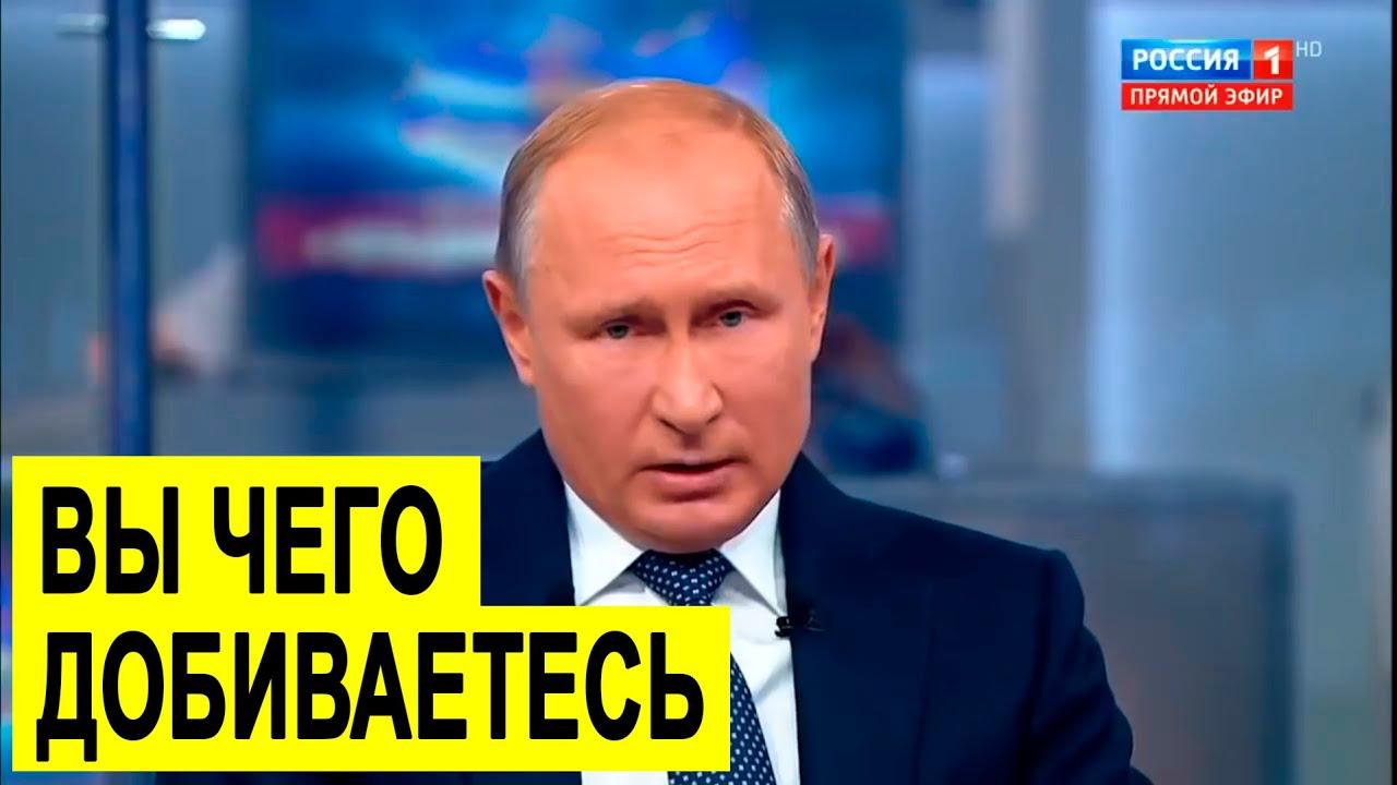 Путин ОШАРАШИЛ Киев ГОРЬКОЙ правдой
