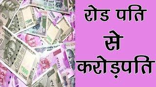 दो कौड़ी के रोडपति से कैसे बनें करोड़पति ? सरल उपाय || Prabhu Darshan Kare.mp3