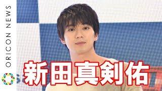 チャンネル登録:https://goo.gl/U4Waal 俳優の新田真剣佑(21)が15日...