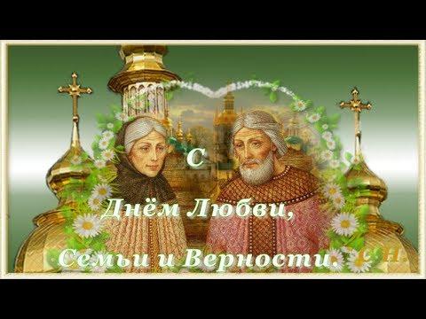 С Днём Семьи, Любви и Верности