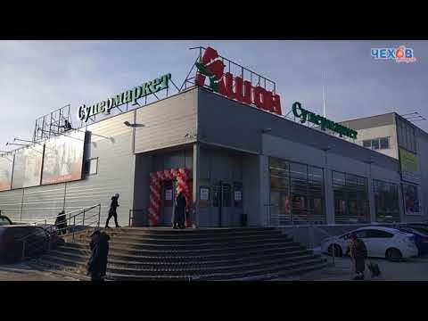 Супермаркет «Ашан» открыли в Чехове