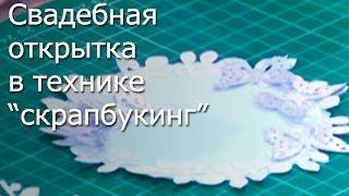 Свадебная открытка в технике скрапбукинг -Видео мастер-класс