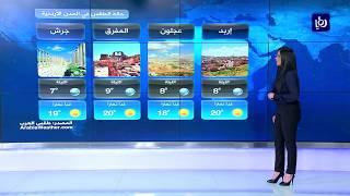 النشرة الجوية الأردنية من رؤيا 18-3-2019
