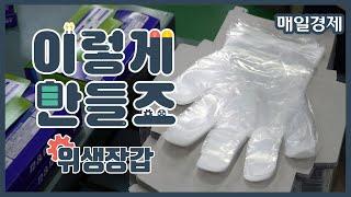[이렇게 만들죠] 비닐장갑(위생장갑/크린장갑) | Ho…