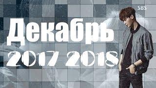 НОВИНКИ ДОРАМ ДЕКАБРЬ 2017-2018