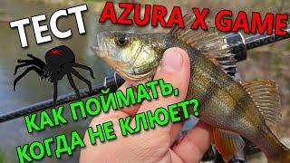 КАК ЛОВИТЬ ОКУНЯ НА СПИННИНГ КОГДА СОВСЕМ НЕ КЛЮЕТ Рыбалка на спиннинг 2020 Тест AZURA X GAME