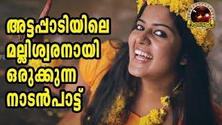 അട്ടപ്പാടി ആദിവാസികൾക്കായി ഒരുക്കിയ നാടൻപാട്ട് കണ്ടുനോക്കൂ | Nadanpattukal Malayalam | Folk Song