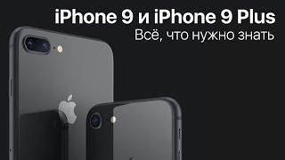 Все подробности об iPhone 9 и iPhone 9 Plus 2020 (iPhone SE 2): старт продаж, дизайн, характеристики