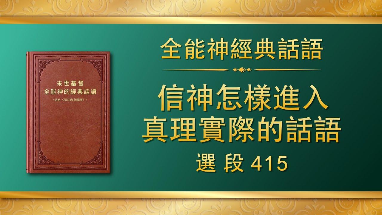 全能神经典话语《信神怎样进入真理实际的话语》选段415