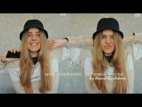 МОЙ ПЛЕЙЛИСТ ЛЮБИМЫХ ПЕСЕН♡ | новинки February-May | Diana Lindikrin