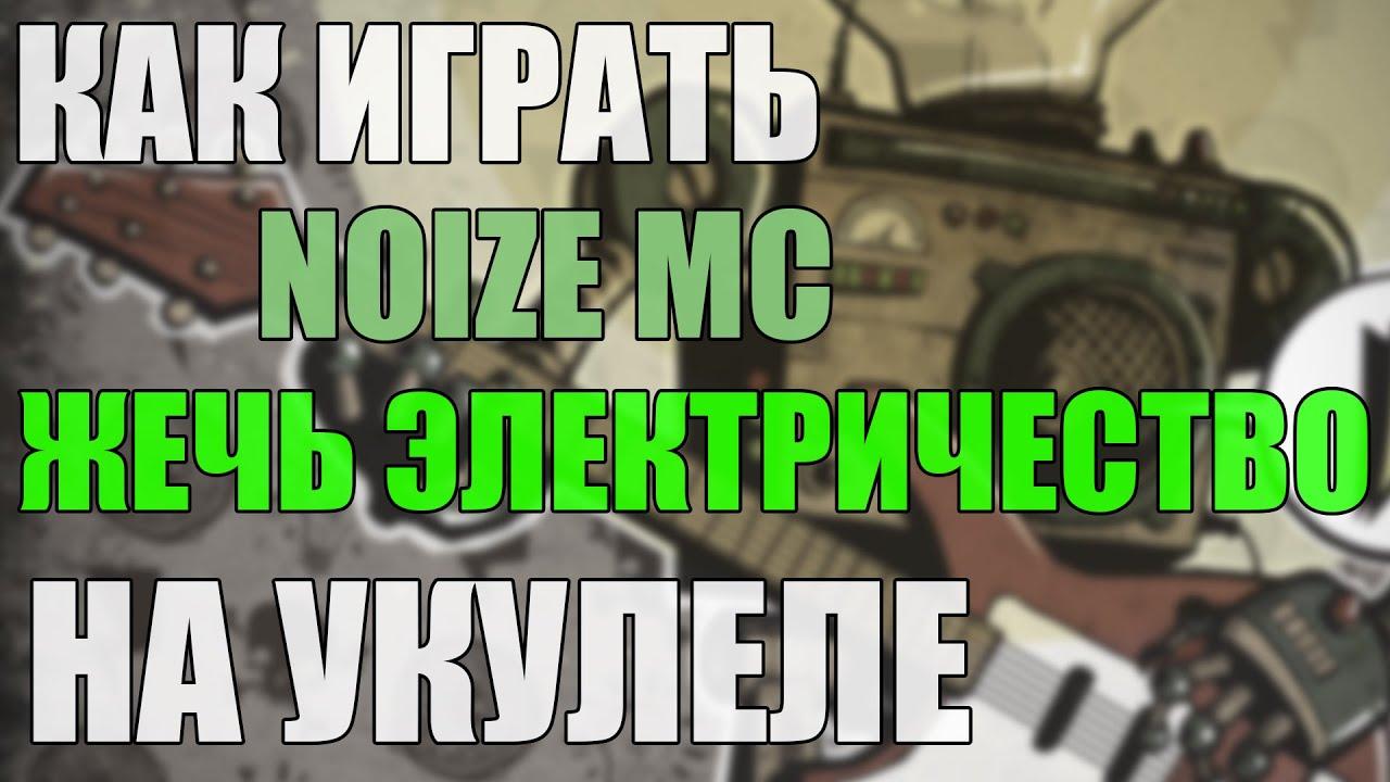Noize mc: жечь электричество! Купить фильм на лицензионном dvd.