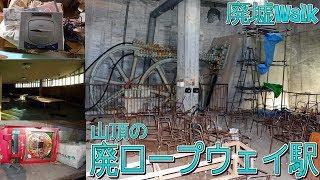 [廃墟Walk] 廃墟ファンの聖地 山頂の廃ロープウェイ駅 ---Urbex JP ropeway station---