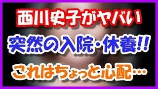 【病気】西川史子の現在 突然の入院・休養理由がヤバい・・・ 女医でタ...