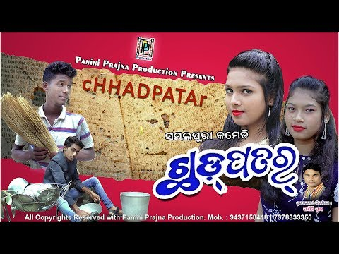 Chad Patar // New Sambalpuri Comedy // PP Production