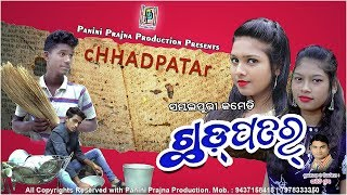 Chad Patar // New Sambalpuri Comedy // PP Production