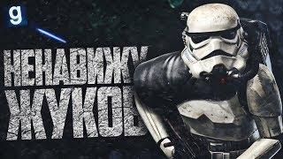 ЖУКИ! НЕНАВИЖУ ЖУКОВ! ► Garry's Mod - Star Wars RP