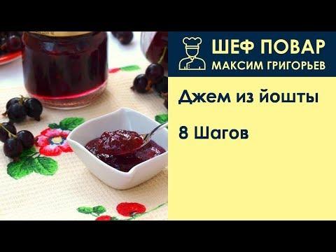 Джем из йошты . Рецепт от шеф повара Максима Григорьева