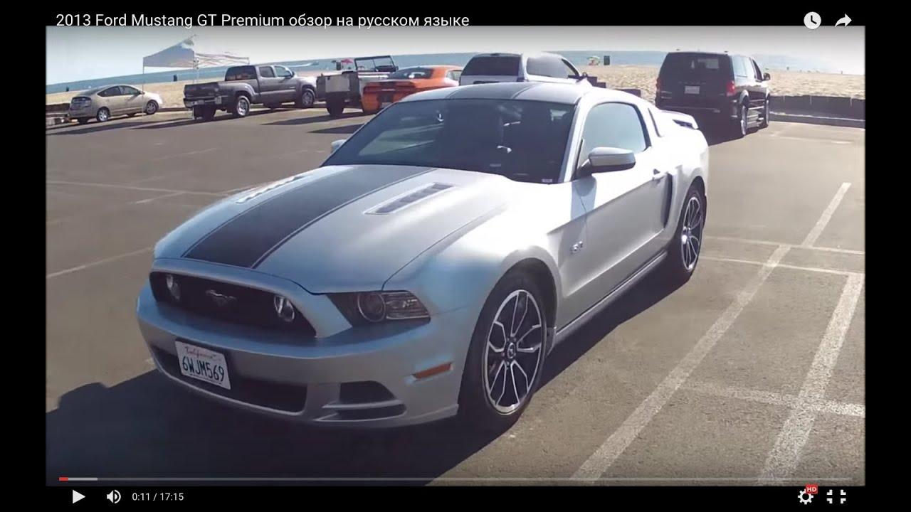 Тест-Драйв Ford Mustang и его красивой владелицы - YouTube
