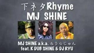下ネタRhyme! MJ SHINE / MJ SHINE a.k.a. みうらじゅん feat. K DUB SHIN