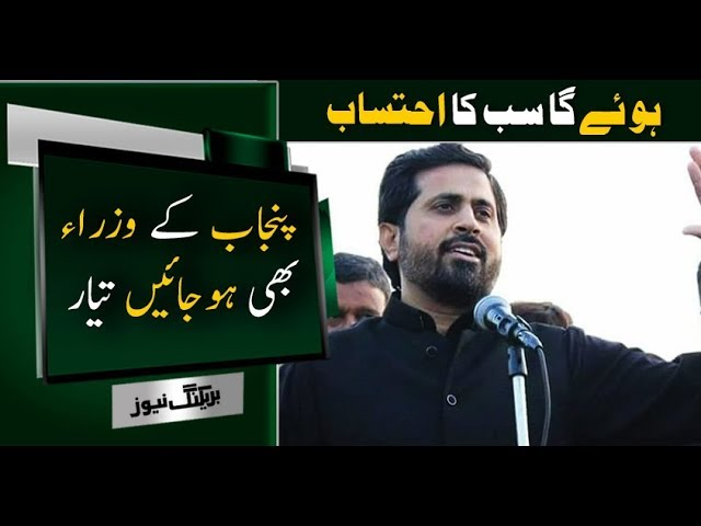 Punjab Ministers Get Ready For Your Reports   Fayaz Chohan Media Talk   12 December 2018