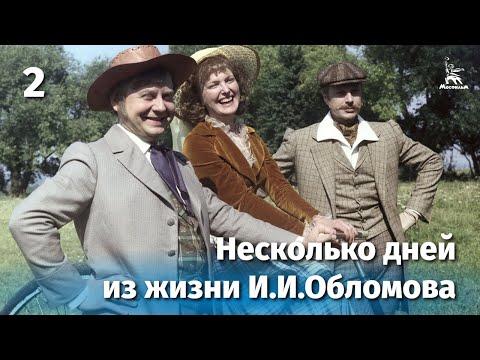 Несколько дней из жизни И.И. Обломова. Серия 2