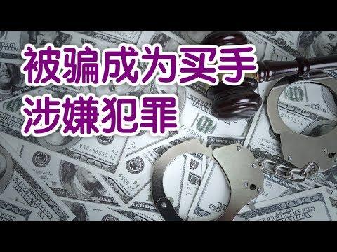 被骗成为买手,涉嫌犯罪行为该怎么办