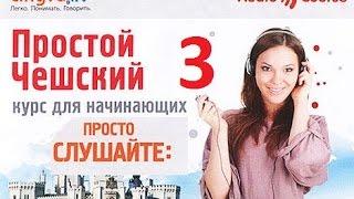 Простой чешский Часть 3*** Слушайте дома, за рулём, в спортзале!