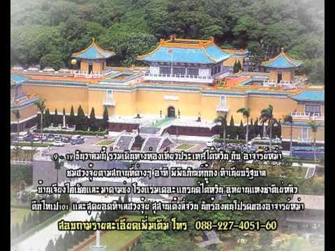 03 มิวสิค 9 ถึง 12 ธันวาคม 54 ชมรม ฟ้า ฝน ไฟ พาชม ฮวงจุ้ย ไต้หวัน ไทเป สุสานเติ้งลี่จวิน