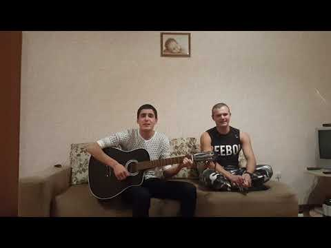 Чай вдвоем - С днём рождения (caver) под гитару