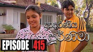 Adaraniya Purnima | Episode 415 02nd February 2021 Thumbnail