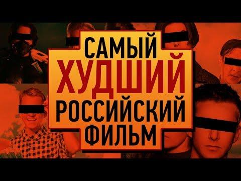 10 ХУДШИХ РОССИЙСКИХ ФИЛЬМОВ