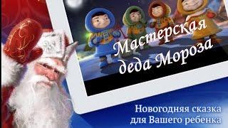 Новогоднее видео поздравление от деда Мороза для вашего ребенка