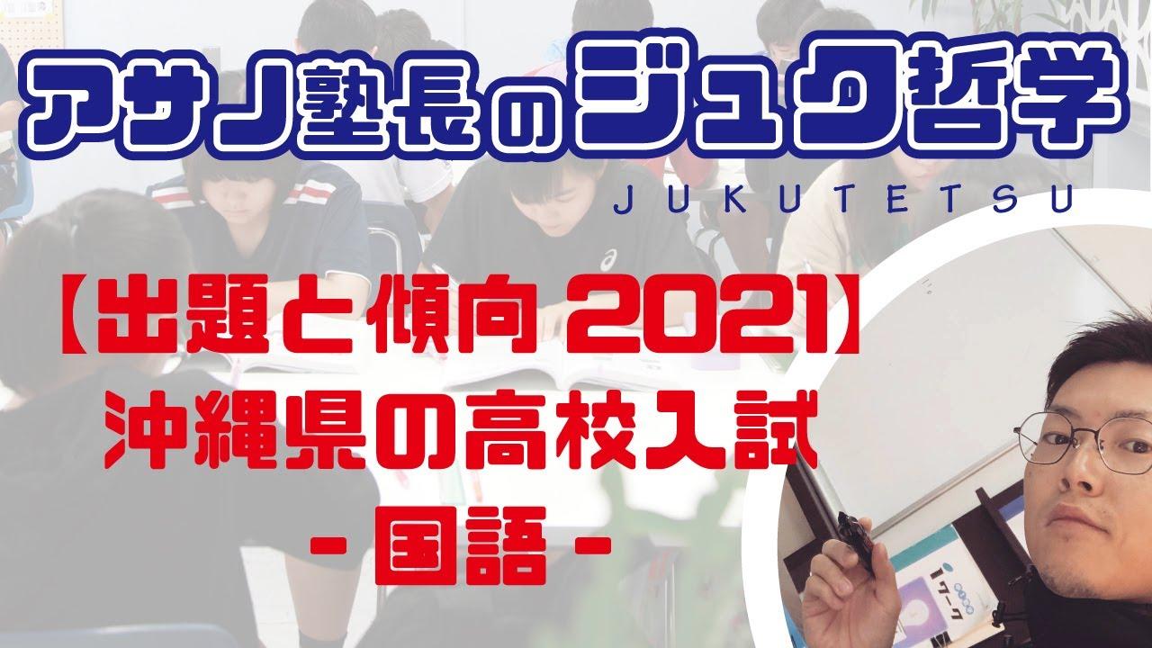 沖縄 県 高校 入試 2021 倍率