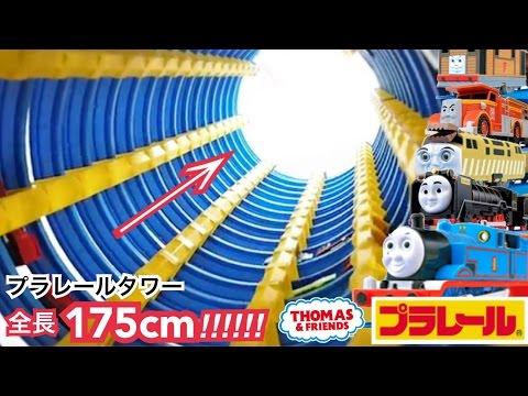 全長175cm プラレールタワーでトーマスを色々走らせてみた thomas and friends