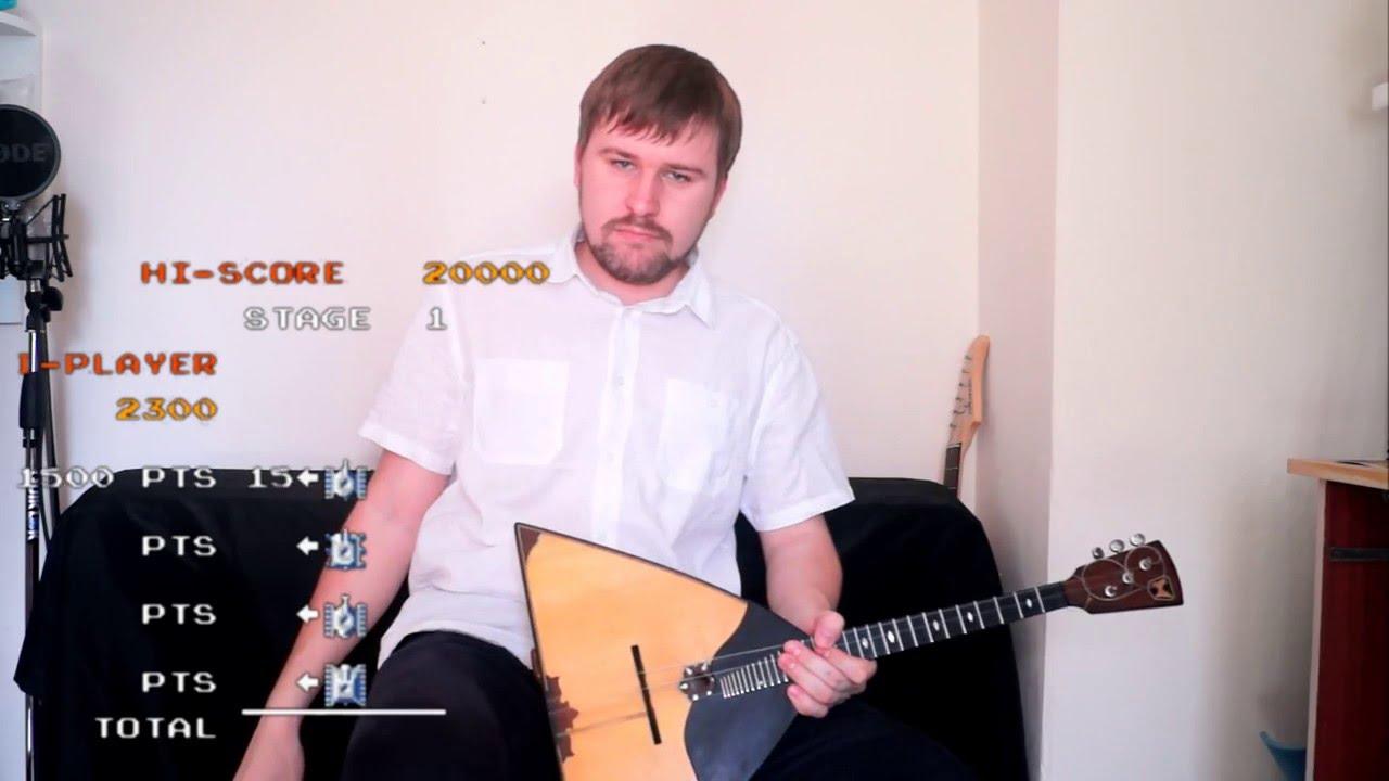 Battle City cover Танчики на балалайке Сергей Воронцов