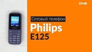 распаковка телефона Philips E125  / Unboxing Philips E125