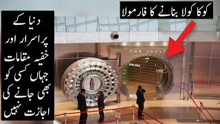 8 Forbidden Places You're Not Allowed To Visit | Urdu / HIndi