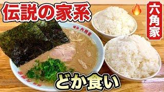 【大食い】伝説の家系ラーメンで大ライス2個を完飲完食!【六角家】飯テロ ramen