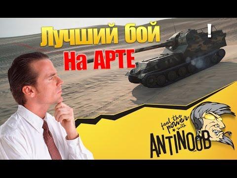 Лучший бой на АРТЕ World of Tanks (wot)