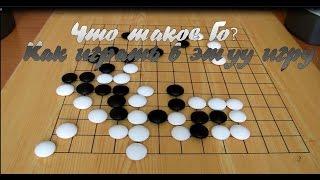 Что такое Го? Как играть в эту игру.