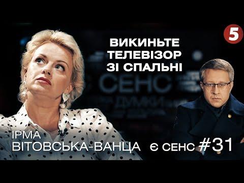 Ірма Вітовська-Ванца |Люди-кульбабки,