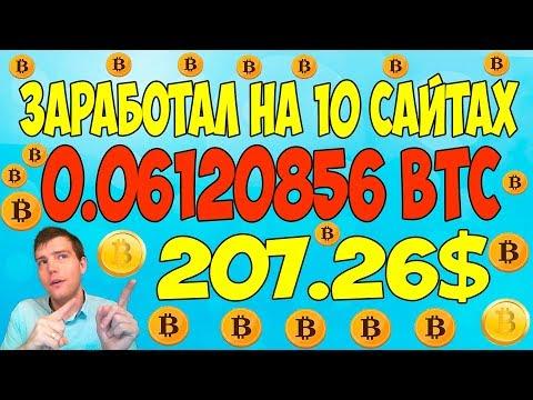 💥Заработок биткоинов без вложений   🚩ТОП-10 биткоин кранов 2019 проверенные временем