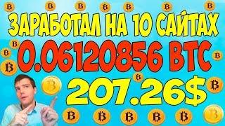 💥Заработок биткоинов без вложений | 🚩ТОП-10 биткоин кранов 2019 проверенные временем