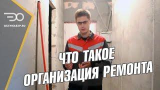 Технадзор за Ремонтом Квартиры от Экспресс Оценка | ЖК Влюблино | Демонтаж и Штукатурка Стен