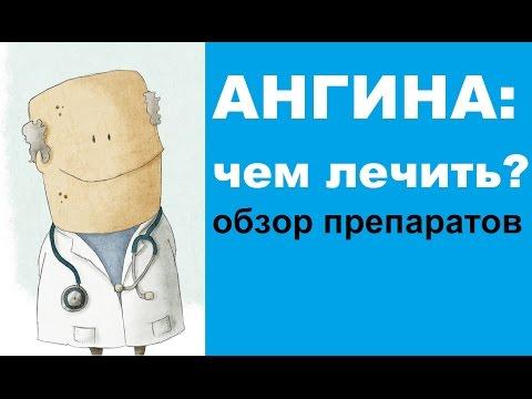 таблетки от ангины антибиотики