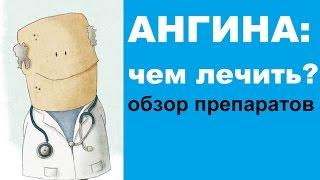 видео Антибиотики при ангине