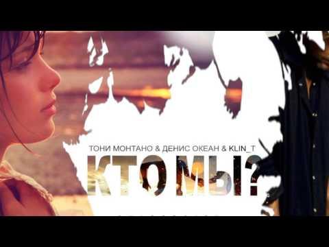 Тони Монтано x Денис Океан x KLIN_T – Кто мы? (2017)